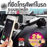 ราคา Ali ขาจับโทรศัพท์ ปรับยาวสั้น รุ่นใหม่แบบแม่เหล็ก แรงยึด 10เท่า แม่เหล็กที่ปลอยภัยกับโทรศัพท์คุณ Sl 4 ขอบทอง สามารถใช้ได้ด้วยมือเดียว ติดได้ทั้งกระจก และคอลโซน ติดแน่นที่สุด ยอดขายดีสุด แพ็คคู่ 2ชิ้น ใหม่ ถูก