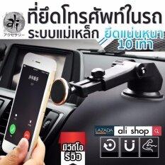 ขาย Ali ขาจับโทรศัพท์ ปรับยาวสั้น รุ่นใหม่แบบแม่เหล็ก แรงยึด 10เท่า แม่เหล็กที่ปลอยภัยกับโทรศัพท์คุณ Sl 4 ขอบทอง สามารถใช้ได้ด้วยมือเดียว ติดได้ทั้งกระจก และคอลโซน ติดแน่นที่สุด ยอดขายดีสุด ถูก กรุงเทพมหานคร