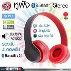 Ali หูฟังบลูทูธ หูฟังbluetooth หูฟังไร้สายheadphone Stereo รุ่น P47 (สีแดง) .