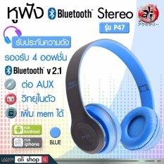 Ali หูฟังบลูทูธ หูฟังbluetooth หูฟังไร้สายheadphone Stereo รุ่น P47 (สีน้ำเงิน) .