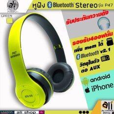 Ali หูฟังบลูทูธ หูฟัง Bluetooth หูฟังไร้สาย Headphone Stereo รุ่น P47 (สีเขียว)  ....