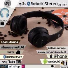 Ali หูฟังบลูทูธ หูฟังbluetooth หูฟังไร้สายheadphone Stereo รุ่น P47 (สีดำ)  ..