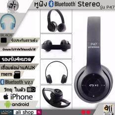 Ali หูฟังบลูทูธ หูฟังbluetooth หูฟังไร้สายheadphone Stereo รุ่น P47.. (สีดำ.