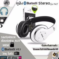 Ali หูฟังบลูทูธ หูฟังbluetooth หูฟังไร้สายheadphone Stereo รุ่น P47 (สีขาว)  ..