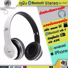 Ali หูฟังบลูทูธ หูฟังbluetooth หูฟังไร้สายheadphone Stereo รุ่น P47 ..(สีขาว) .