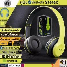 Ali หูฟังบลูทูธ หูฟังbluetooth หูฟังไร้สายwireless Stereo รุ่น P47 (green)  *.