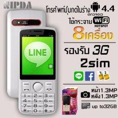 ส่วนลด Ali Nipda Arctic โทรศัพท์มือถือ 2In1 เครื่องกระจายสัญญาณไวไฟ Hotspot 3G ราคาถูกใช้แท่นเครื่องปล่อยไวไฟ Pocket Wifi ได้เลยในราคาแสนถูก กระจายไวไฟได้ 8เครื่อง สีขาว กรุงเทพมหานคร