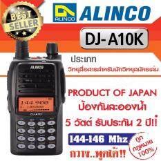 ALINCO วิทยุสื่อสาร เครื่องรับส่งวิทยุ  DJ-A10K - สีดำ