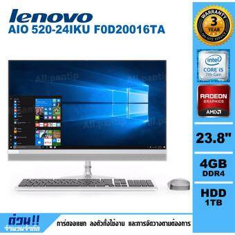 All-In-One Lenovo IdeaCentre 520-24IKU F0D20016TA (Silver)