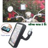 ขาย Ally ที่จับโทรศัพท์มือถือ Touch Screen ได้ กันน้ำ สำหรับ รถจักรยาน รถมอไซค์ สีดำ จำนวน 1ชุด ขนาด หน้าจอ 5 นิ้ว เป็นต้นฉบับ