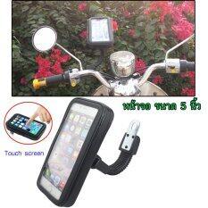 Ally ที่จับโทรศัพท์มือถือ Touch Screen ได้ กันน้ำ สำหรับ รถจักรยาน รถมอไซค์ สีดำ จำนวน 1ชุด ขนาด หน้าจอ 5 นิ้ว ใหม่ล่าสุด