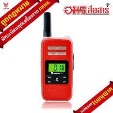 ALPHA วิทยุสื่อสาร 0.5W รุ่น T-1 สีแดง ถูกกฎหมาย ได้รับการยกเว้นใบอนุญาตพกพา WALKIE TALKIE walkie-talkie อมรสื่อสาร
