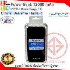 ราคา Alpha X รุ่น Qi13 Power Bank แบตสำรอง 13000 Mah Quick Charge 3 ชาร์จได้รวดเร็ว ปลอดภัยมาตรฐาน มอก ใหม่