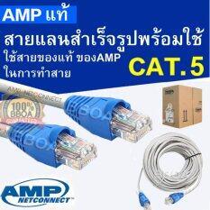 ซื้อ Amp Cable Lan สายแลน Cat5E 10M เข้าหัวพร้อมใช้งาน สายยาว10เมตร ขาว ถูก นนทบุรี