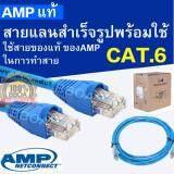 ซื้อ Amp Cable Lan สายแลน Cat6 10M เข้าหัวพร้อมใช้งาน สายยาว10เมตร สีฟ้า ออนไลน์ ถูก