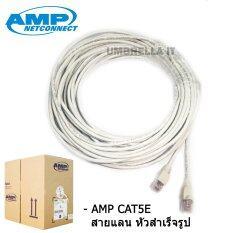 AMPแท้ 80M สายแลนCAT5e พร้อมเข้าหัวและตัวครอบของAMP สายยาว 80เมตร(สีขาว)
