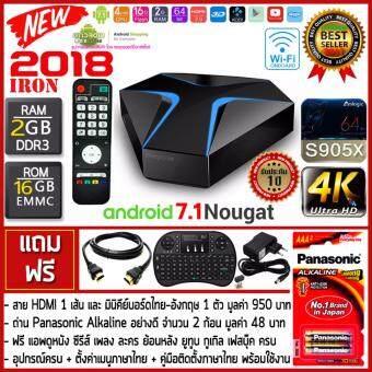 Android Smart TV Box รุ่นใหม่ปี 2018 MAGICSEE IRON 2GB/16GB S905X Quad Core 7.1.2+แอพดูหนัง ซีรีส์ การ์ตูน ละคร ซีรี่ย์ ย้อนหลัง ฟรีทีวี ยูทูป เฟซบุ๊ค + (ฟรี มินิคีย์บอร์ดไทย-อังกฤษ+สาย HDMI+รีโมท+ถ่านพานาโซนิคอัลคาไลน์ 2 ก้อน+คู่มือติดตั้งไทย)