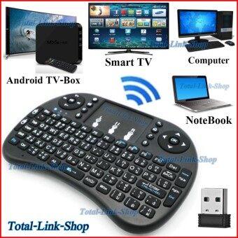 คีย์บอร์ดขนาดเล็ก (สีดำ) ไร้สาย ใช้แบตชาร์จได้ มีแป้นพิมพ์ภาษาไทย มีทัชแพด (มีคลิปรีวิวการใช้ในรายละเอียดสินค้า) ใช้กับ Android TV Box / Smart TV (2D/3D) / Computer / NoteBook NEW Mini Wireless Keyboard 2.4 Ghz Touchpad TouchPad Airmouse
