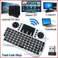 คีย์บอร์ดไร้สาย ใช้แบตชาร์จได้ มีแป้นพิมพ์ภาษาไทย มีทัชแพด (มี 2 สี คือ สีดำ/สีขาว) + (มีคลิปรีวิวการใช้ในรายละเอียดสินค้า) ใช้กับ Android Tv Box / Smart Tv / Computer / Notebook New Mini Wireless Keyboard 2.4 Ghz Touchpad Touchpad Airmouse รุ่น ไม่มีแสง.