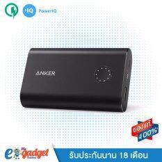 Anker PowerCore+ QC2.0 10050mAh Power bank  Quick Charge Powerbank แบตสำรองมือถือ 10,050 mAh พาวเวอร์แบงค์คุณภาพสูงมีช่องชาร์จเร็ว QC2.0 (สีดำ)