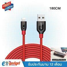 ซื้อ Anker 180Cm Powerline สาย Iphone ยาวพิเศษ สายไนล่อนถัก2ชั้นผสมผ้าเคฟล่ากันกระสุน Durable And Fast Charging Cable Kevlar Fiber Double Braided Nylon For Iphone Ipad Red ออนไลน์ ถูก