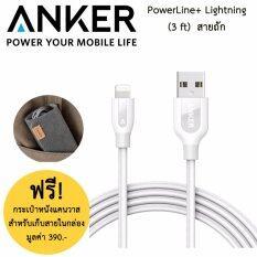 ราคา Anker สายชาร์จ Anker Powerline Lightning 3 Feet ออนไลน์