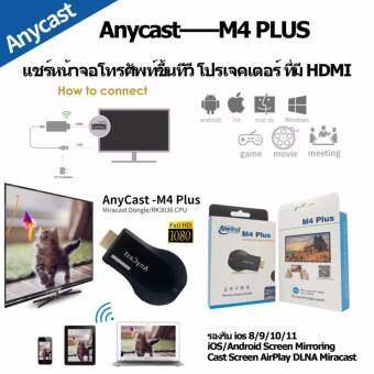 AnyCast M4 PLUS รองรับ iOS 11 Wireless WiFi Display Receiver Dongle 1080P HDMI cast Media Video Streamer mini PC Android TV Stick DLNA Airplay เชื่อมต่อมือถือไปทีวี รองรับ iphone และ android Iphoneรองรับทุกอุปกรณ์ผ่านwifiเท่านั้น-