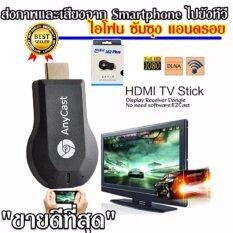 ราคา อุปกรณ์เชื่อมต่อทีวีกับมือถือ ส่งภาพและเสียงจากโทรศัพท์มือถือเข้าทีวี Anycast M2 Plus Tv Donge Hdmi 1080P Tv Stick Any Cast Dlna Airplay Miracast Hd Video Decoder Usb Adapter Tv Receiver Wifi Display เอชดีเอมไอไวฟาย เอชดีเอมไอสติกค์ ใหม่ ถูก