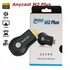 ซื้อ Anycast M2 Plus Wi Fi Display Chromecast Miracast Tv Dongle Unbranded Generic