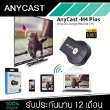 ซื้อ Anycast M4 Plus Wireless Wifi Display Receiver Dongle 1080P Hdmi Cast Media Video Streamer Mini Pc Android Tv Stick Dlna Airplay เชื่อมต่อมือถือไปทีวี รองรับ Iphone และ Android ใหม่