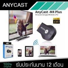 ราคา Anycast M4 Plus Wireless Wifi Display Receiver Dongle 1080P Hdmi Cast Media Video Streamer Mini Pc Android Tv Stick Dlna Airplay เชื่อมต่อมือถือไปทีวี รองรับ Iphone และ Android Anycast ใหม่
