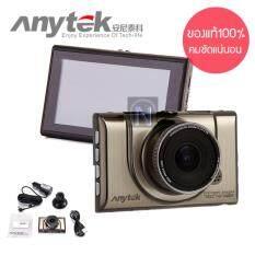ราคา กล้องติดรถยนต์ Anytek รุ่น A100 คมชัดระดับ Full Hd ทั้งกลางวันและกลางคืน Anytek เป็นต้นฉบับ