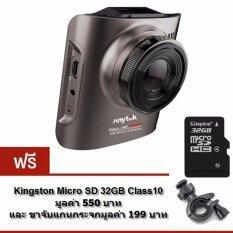 กล้องติดรถยนต์ Anytek  A3 แถมฟรี Kingston Micro SD 32GB Class10 และ ขาจับแกนกระจก