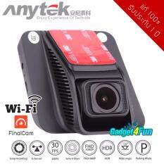 Anytek A50 กล้องติดรถยนต์ มี WiFi เชื่อมต่อมือถือผ่านแอพ Final Cam รองรับทั้ง iOS และ Android Full HD 1080p มี WDR