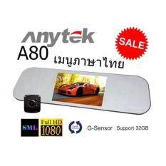 ขาย Anytek A80 Gesture Control Ultra Thin Novatek 96655 Dual Lens Driving Recorder Light Night Vision Rear View Car Dvr Came ถูก ใน กรุงเทพมหานคร