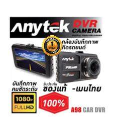 Anytek A98 Full HD WDR Original (สีดำ) แท้100%