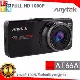 ซื้อ Anytek กล้องติดรถยนต์ รุ่น At66A Car Dvr Camera Recorder 2 7 Wdr 170 Wide Full Hd 1080P สินค้าของแท้ รับประกัน 1 ปี สีดำ ออนไลน์ ถูก