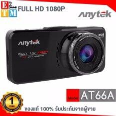 "Anytek กล้องติดรถยนต์ รุ่น AT66A Car DVR Camera Recorder 2.7"" (WDR) 170 Wide Full HD 1080P  สินค้าของแท้ รับประกัน 1 ปี ( สีดำ )"