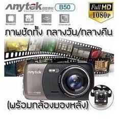 Anytek B50H 2 กล้อง Full HD 1080P แท้ มีระบบแจ้งเตือนนอกเลน