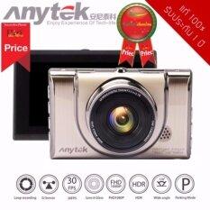 Anytek Car Camcorder กล้องติดรถยนต์ Full HD DVR 1080P รุ่น A100+