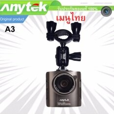 Anytek  Car Dash Cam Camera กล้องติดรถยนต์ DVR Anytek A3 Novatek NTK96655 Sensor Sony IMX322 and bucket