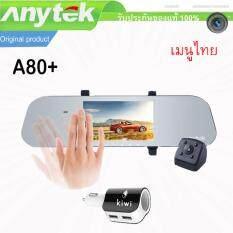ขาย Anytek Car Camera กล้องติดรถยนต์ Anytek A80 กล้องกระจกมองหลัง พร้อมกล้องหลัง Fhd Wdr G Sensor Direct Motion และ ที่ชาร์จแบตในรถยนต์ กรุงเทพมหานคร