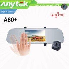Anytek Car camera กล้องติดรถยนต์  Anytek A80+ กล้องกระจกมองหลัง พร้อมกล้องหลัง FHD WDR G-sensor Direct motion
