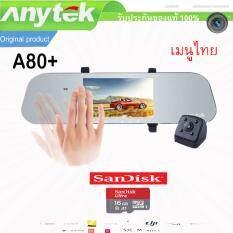Anytek Car camera กล้องติดรถยนต์  Anytek A80+ กล้องกระจกมองหลัง พร้อมกล้องหลัง FHD WDR G-sensor Direct motion และ Micro SD card 16GB