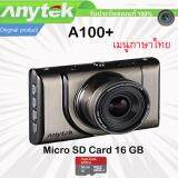 ราคา Anytek A100 Car Dash Cam Camera Dvr กล้องติดรถยนต์ Full Hd Hdr G Sensor เมนูไทย Micro Sd Card 16 Gb Anytek
