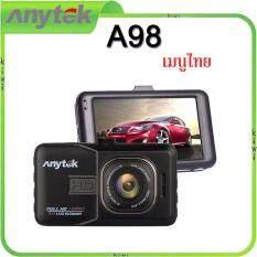Anytek Car Dash Cam Camera กล้องติดรถยนต์ DVR G-sensor รุ่น A98 เมนูไทย