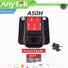 ซื้อ Anytek Car Dash Cam Camera กล้องติดรถยนต์ Dvr รุ่น A50H กล้องหน้า หลัง และ Micro Sd Card 32 Gb ถูก กรุงเทพมหานคร