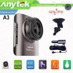 Anytek  Car Dash Cam Camera กล้องติดรถยนต์ DVR Anytek A3 Novatek NTK96655 Sensor Sony IMX322
