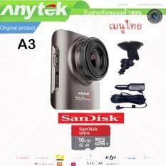 Anytek Car Dash Cam Camera กล้องติดรถยนต์ DVR Anytek A3 WDR G-sensor เมนูไทย + Micro sd card 16 GB