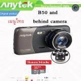 ราคา Anytek Car Dash Cam Camera Dvr B50 And Behind Camera Car Camera กล้องติดรถยนต์พร้อมกล้องหลัง Full Hd 1080P G Sensor และ Micro Sd Card 16 Gb ถูก
